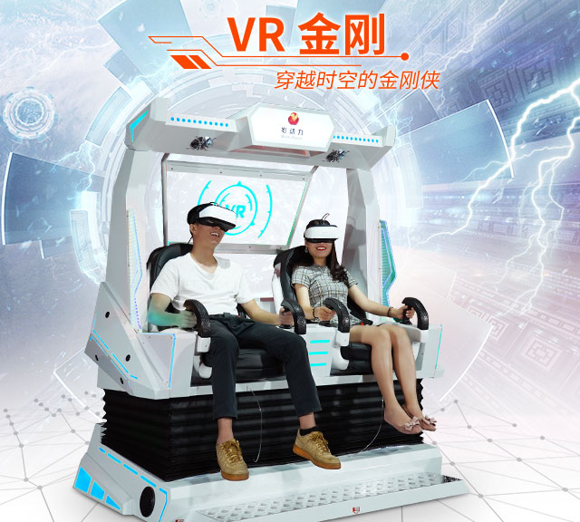 VR Two